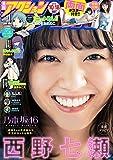 漫画アクション No.18 2016年10/18号 [雑誌]