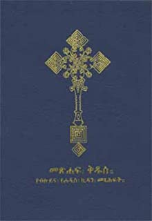 Amharic Bible Dictionary