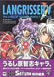Langrisser V-The End of Legend Perfect Tactics (blitz cheats king) ISBN: 4073093126 (1998) [Japanese Import]