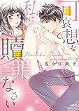 可哀想な私に贖罪なさい (ぶんか社コミックス Sgirl Selection)