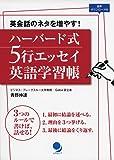 ハーバード式 5行エッセイ英語学習帳[音声DL付]