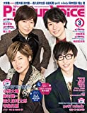 Pick-upVoice Vol.108 2017年03月号