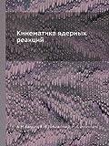 Kinematika Yadernyh Reaktsij, A. M. Baldin and V. I. Gol'danskij, 5458280571