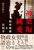 神楽坂純愛 ―田中角栄と辻和子