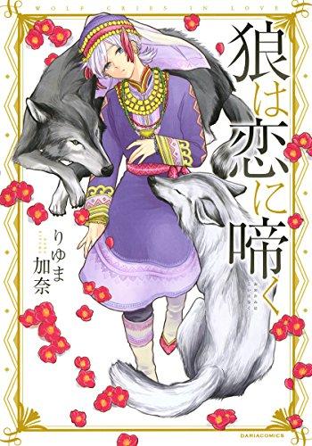 狼は恋に啼く (ダリアコミックスe)