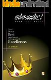 Excellent! Seyyum Edhilum Unnadham  (Tamil)