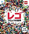 レゴブロックの世界 全面改訂版