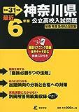 神奈川県公立高校 入試問題 平成31年度版 【過去6年分収録】 英語リスニング問題音声データダウンロード+CD付 (Z14)