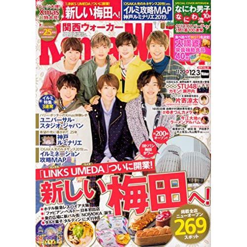 関西ウォーカー 2019年 12/3号 表紙画像