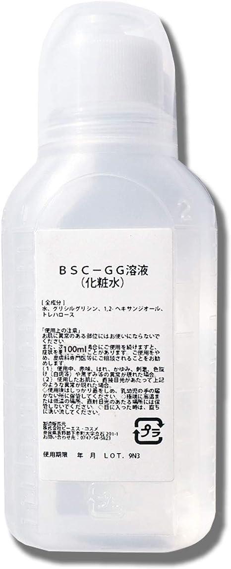 シル 化粧 水 グリシン グリ