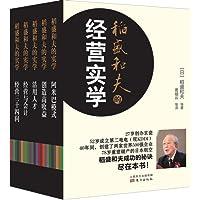 稻盛和夫的经营实学(全5册)