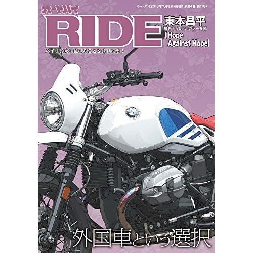 オートバイ 2018年7月号 画像 B