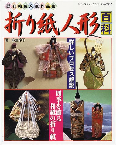 Origami Ningyō Hyakka: Shiki O Kazaru Washi No Origami