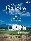 Whisky Galore(ウイスキーガロア)Vol.13 2019年4月号