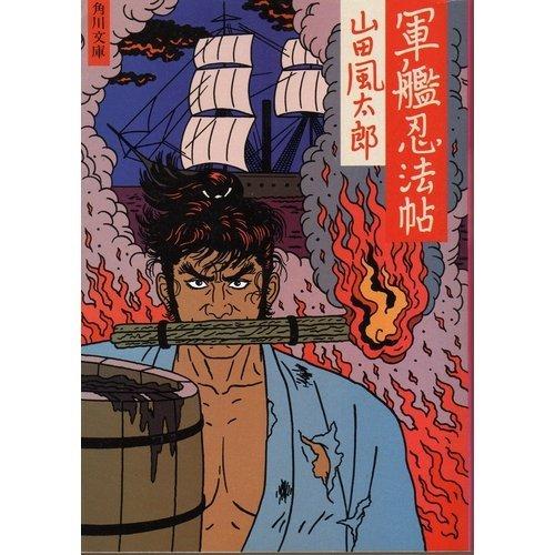 軍艦忍法帖 (角川文庫)