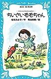 Chiisai Momo-chan (Kodansha aoi tori bunko) (Japanese Edition)