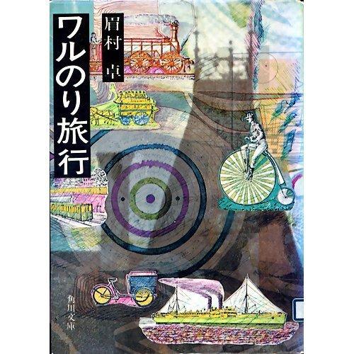 ワルのり旅行 (角川文庫 緑 357-5)
