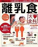 離乳食大全科―これ1冊OK スタートのおかゆから1才半ごろの完了まで (主婦の友生活シリーズ―Baby-mo特別編集)