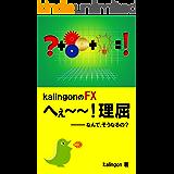 kalingonのFXへぇ~~~!理屈: なんでそうなるの?