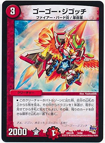 デュエルマスターズ/DMX-20/019/ゴーゴー・ジゴッチ/火/クリーチャー