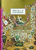 img - for Beautiful Book Designs: From the Middle Ages to the Mid 20th Century (Japanese Edition) book / textbook / text book