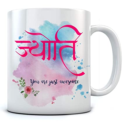 buy ramposh jyoti coffee mug jyoti birthday coffee mug