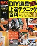 DIYシリーズ DIY道具 上達テクニック百科