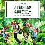 少年冒险王系列:遭遇神农架野人- 少年冒險王系列:遭遇神農架野人 [Juvenile Adventure King Series: The Wild Man of Shennongjia] (Audio Drama) | 彭绪洛 - 彭緒洛 - Peng Xuluo