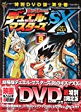 Duel Masters SX 9 DVD Special Edition (ladybug Colo Comics) (2011) ISBN: 4099417085 [Japanese Import]