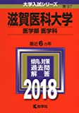 滋賀医科大学(医学部〈医学科〉) (2018年版大学入試シリーズ)