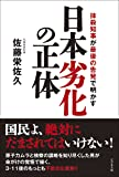 日本劣化の正体 ~抹殺知事が最後の告発で明かす~