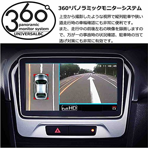 トヨタ タンドラ に!12V車用汎用360°パノラミックモニターシステム(画像調整マット付) 全方向カメラ 360°録画もできる B077C65XFK
