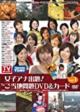 Women's Ana questions! The problem Gotochi DVD & Card PART1 (japan import)