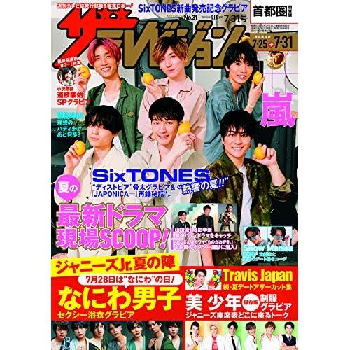 ザテレビジョン 2020年 7/31号 表紙画像