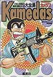 Kamedas ―カメダス― 1 (ジャンプコミックス デラックス)