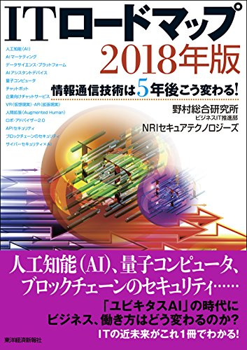 ITロードマップ 2018年版