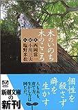 「木のいのち木のこころ」西岡 常一、小川 三夫、塩野 米松