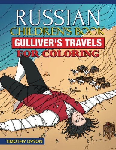 Russian Children's Book: Gulliver's Travels for Coloring (English and Russian Edition)
