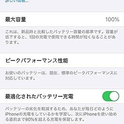 Amazon 国内向け ロワ社名pseマーク付 Iphone 6s 交換 バッテリー Pdf日本語説明書と工具セット付 ロワジャパン バッテリー
