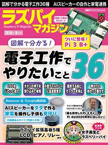 ラズパイマガジン 2018年8月号 (日経BPパソコンベストムック)