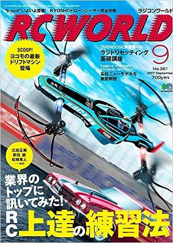 RC WORLD (ラジコンワールド) 2017年09月号 No.261