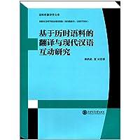 基于历时语料的翻译与现代汉语互动研究