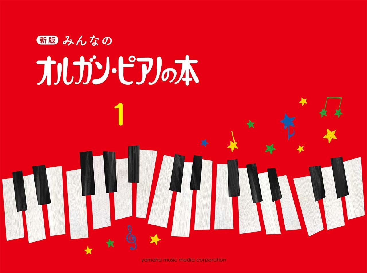 ピアノ 本 4 の オルガン
