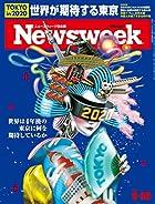 Newsweek (ニューズウィーク日本版) 2016年 8/30 号 [世界が期待するTOKYO]