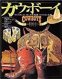 カウボーイ―ウエスタン・ヒーローの生きざま、ファッション、伝説 (ワールド・ムック (300))