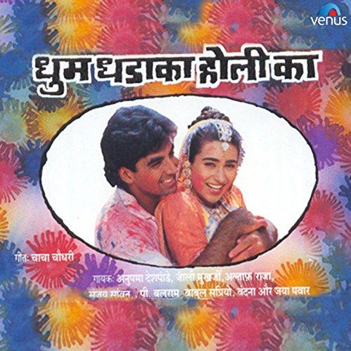 Tu Lare Londi Rahi Song Mp3: De Rahi Tu By Anupama Deshpande Altaf Raja On Amazon Music