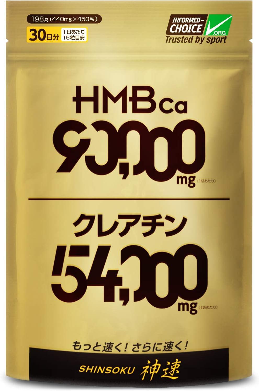 SHINSOKU 国産HMB サプリメント 神速