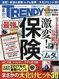 日経トレンディ 2017年 08 月号
