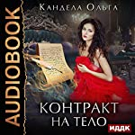Contract on the Body [Russian Edition] | Olga Candela