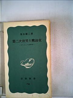 第二次世界大戦前夜―ヨーロッパ1939年 (1969年) (岩波新書) | 笹本 駿 ...